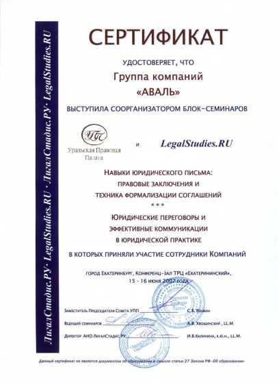 Свидетельства и дипломы
