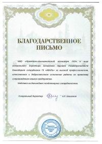 Н.Р. Бекшенов