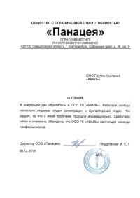 Кадровская М.С.