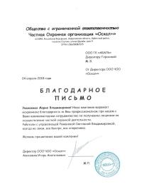 Анисимов Игорь Анатольевич