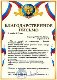 Аксентьев А.В.