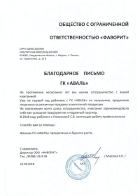Мирзоев Х.Н.