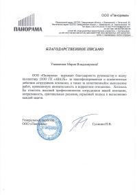 П.В.  Сухинин