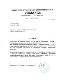Григорян С.Б.