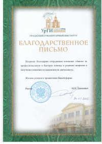 М.Н. Денисевич