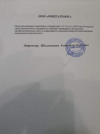 """ООО """"ОМЕГА ПЛЮС"""""""