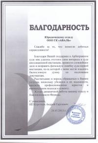 А.С. Коротких