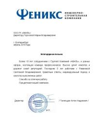 Тагильцев Антон Андреевич