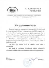 С.В. Баландин