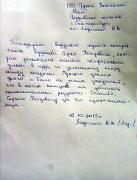 Ладыгина Н.В.