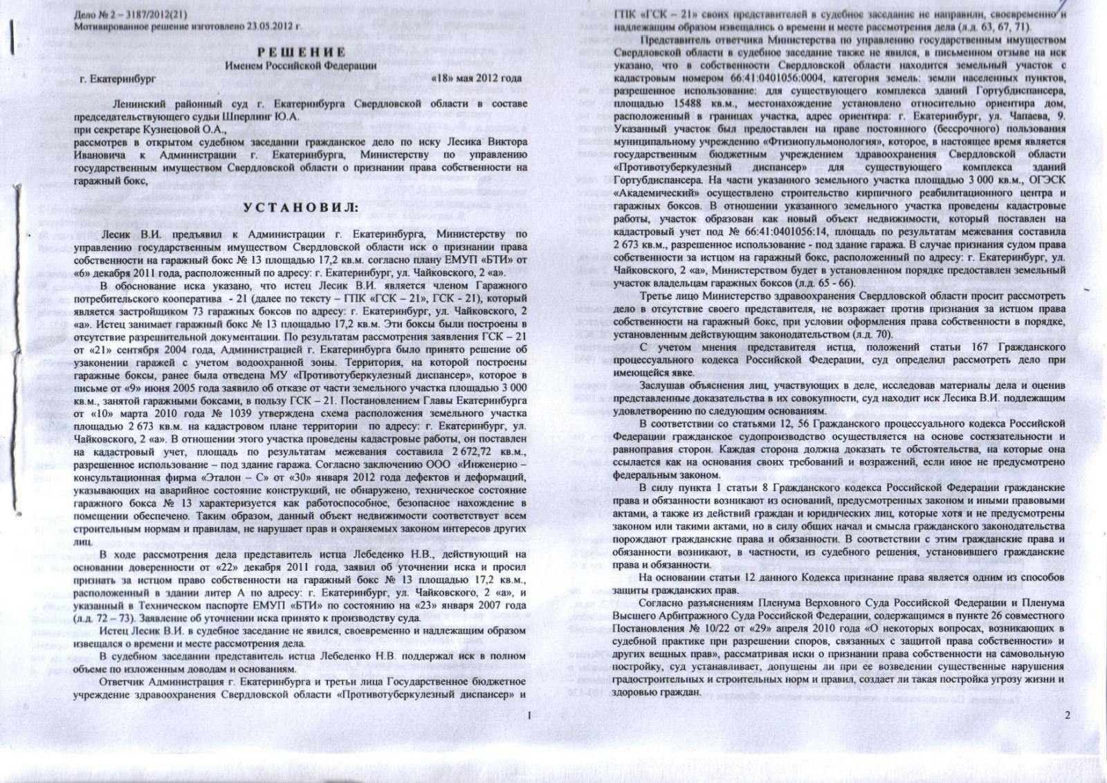 Калининградский районный суд иск инны кобец о защите чести и деловой репутации