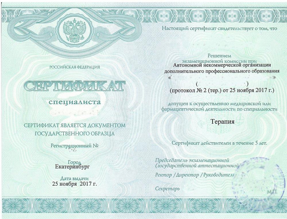 повышение сертификата медицинской сестры