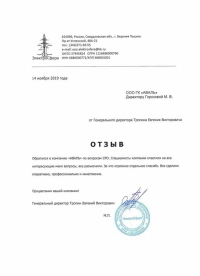 Тропин Евгений Викторович
