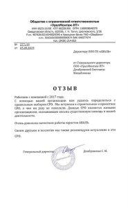 """ООО """"УралМонтаж-НТ"""""""