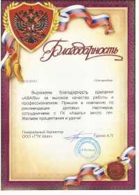 А.П. Гурова