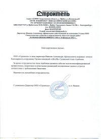 А.А. Иванов