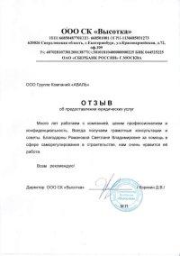 """ООО СК """"Высотка"""""""