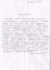 Стахеева Ирина Владимировна