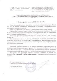А.С. Кетов