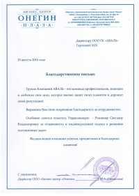 И.А. Силантьев