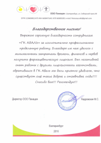 М.С. Кедровская