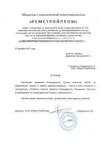 В.М. Перевалов