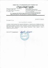 "ООО ""УралДорСтрой"""